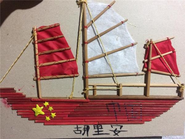 筷子船手工制作步骤
